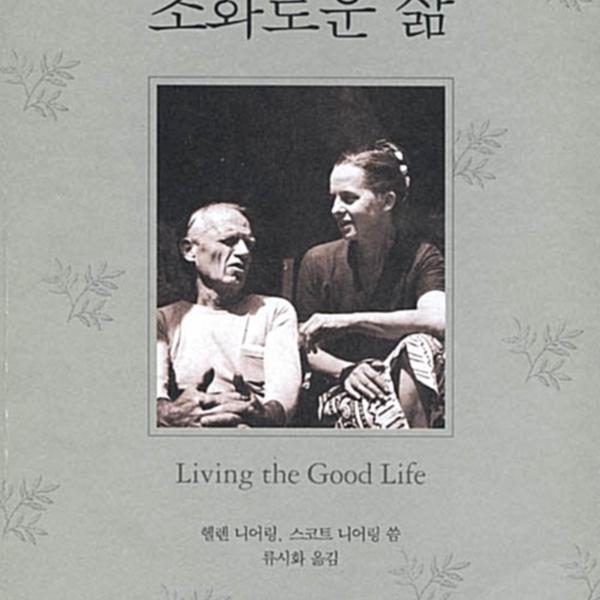 조화로운 삶 [동물도서]