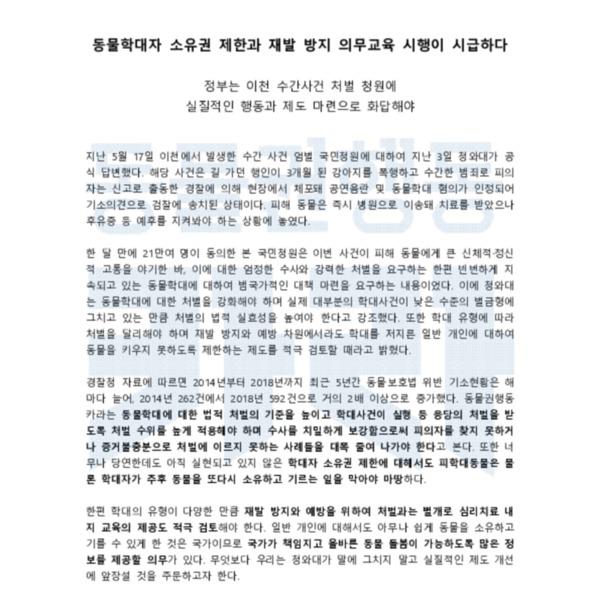 [논평]이천 수간사건 청와대 답변 [문서류]