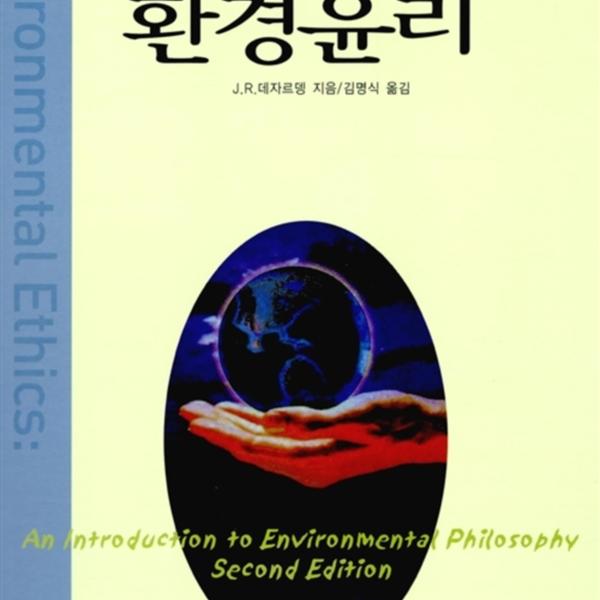환경윤리 : 환경윤리의 이론과 쟁점 [동물도서]