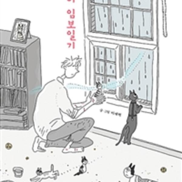 고양이 임보일기 [동물도서]