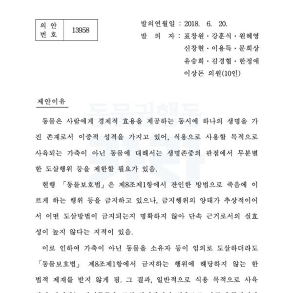 임의도살금지 동물보호법 발의안(표창원의원실) [문서류]