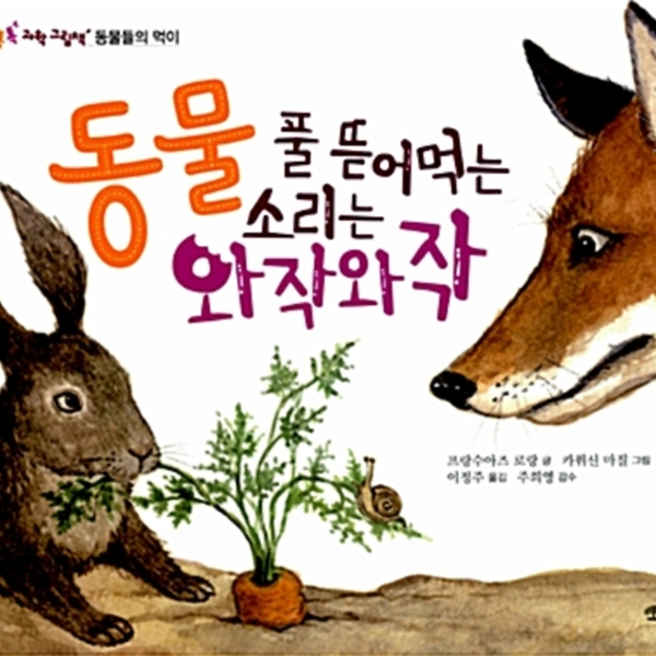 동물 풀 뜯어먹는 소리는 와작와작 [동물도서]