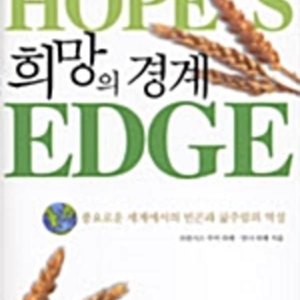 희망의 경계 : 풍요로운 세계에서의 빈곤과 굶주림의 역설 [동물도서]