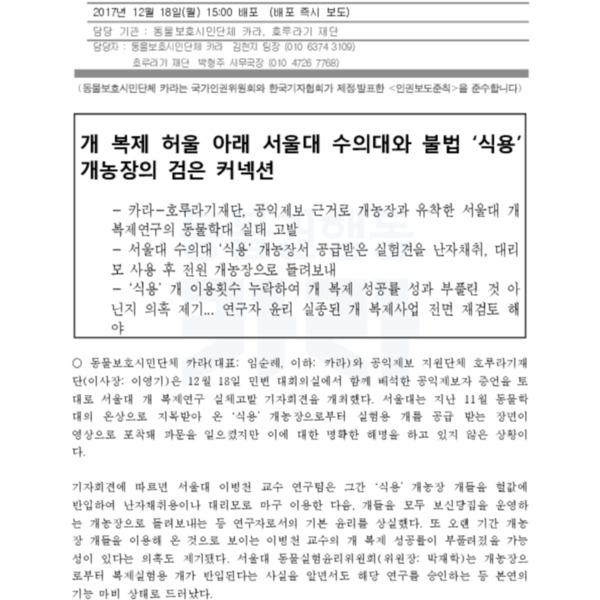 (보도자료) 서울대 개농장 난자채취 복제실험 사건 [문서류]