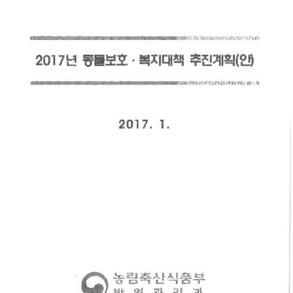[참고] 2017년 동물보호,복지대책 추진계획(안) [문서류]