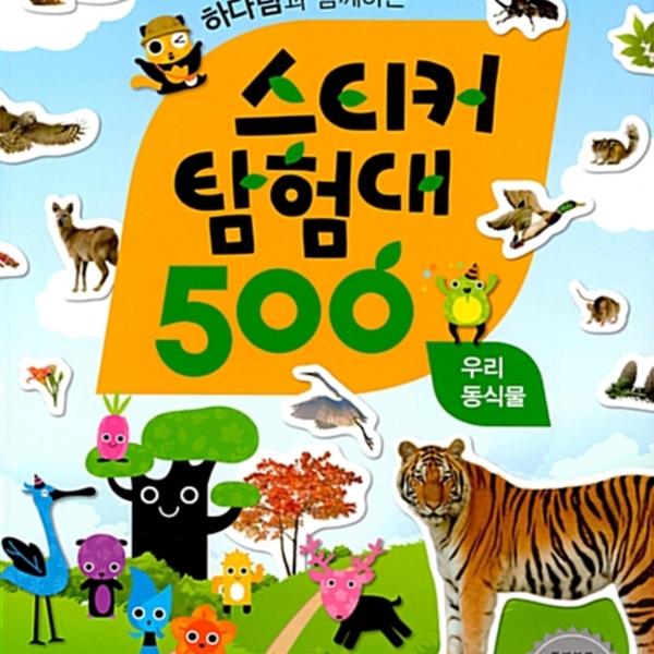 (하다람과 함께하는) 스티커 탐험대 500 : 우리 동식물.1 [동물도서]