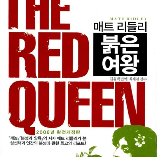 (매트 리들리의) 붉은여왕 : 인간의 성과 진화에 숨겨진 비밀 [동물도서]