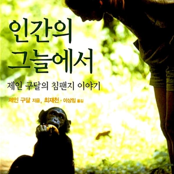 인간의 그늘에서 : 제인 구달의 침팬지 이야기 [동물도서]