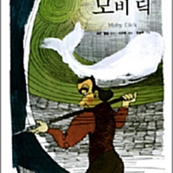 모비 딕 [동물도서]
