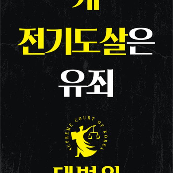 (피켓) 전기도살 기자회견 a2 [사진그림류]
