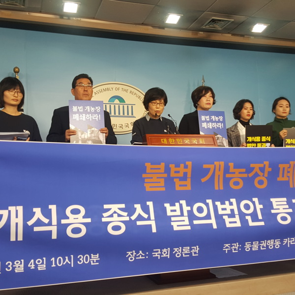 [2019.03.04] 불법 개농장 폐쇄 및 개식용 종식 발의법안 통과 촉구 기자회견