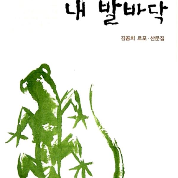 발바닥 내 발바닥 : 김곰치 르포·산문집 [동물도서]