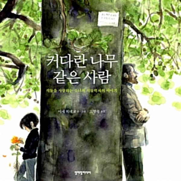 커다란 나무 같은 사람 : 식물을 사랑하는 소녀와 식물학자의 이야기 [동물도서]