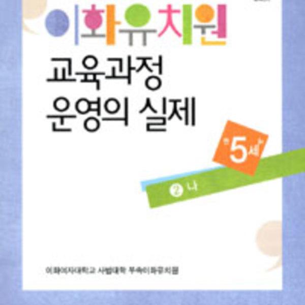 이화유치원 교육과정 운영의 실제 : 만 5세.2 [동물도서]