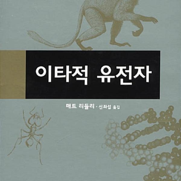 이타적 유전자 [동물도서]