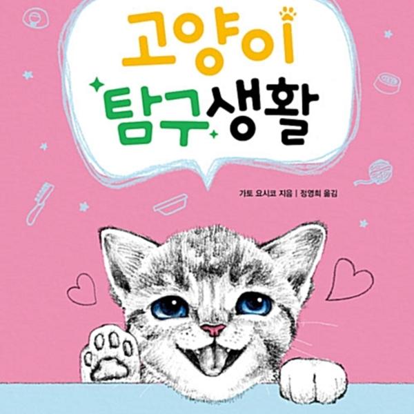(핸디북)고양이 탐구생활 : 고양이에 관한 잡다한 지식 사전 [동물도서]
