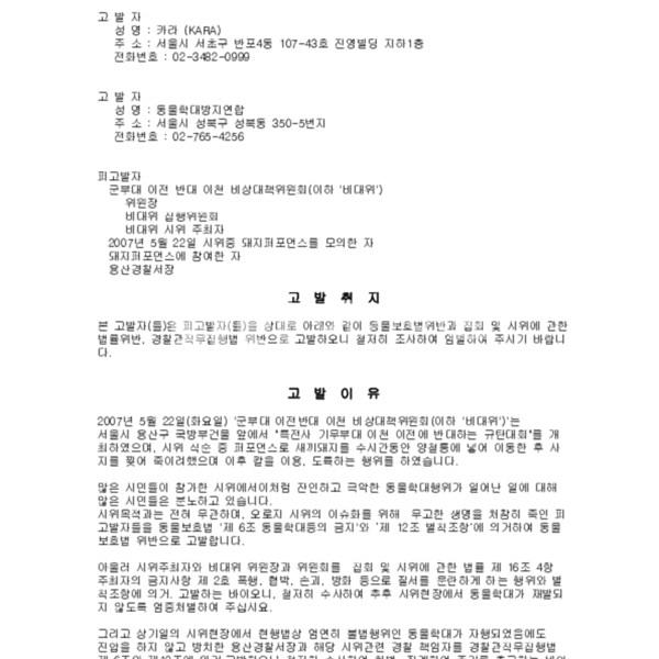 이천 아기돼지 능지처참 사건 고발장 [문서류]