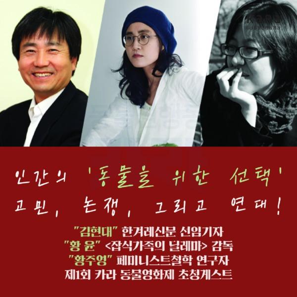 (카드뉴스) 영화제 게스트(황윤 김현대 황주영) [문서류]
