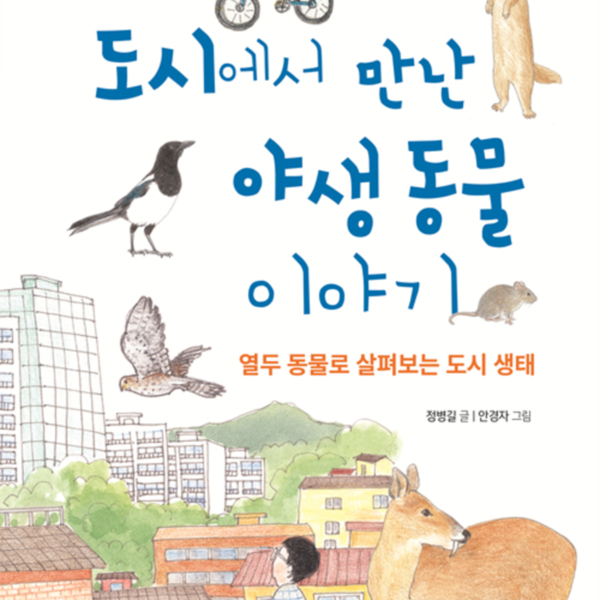 도시에서 만난 야생 동물 이야기 [동물도서]