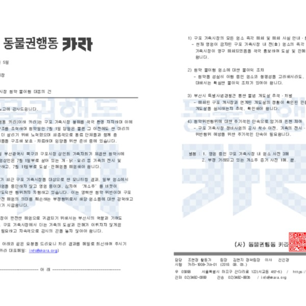 [공문]구포 가축시장 협약 불이행 대응의 건(부산시) [문서류]