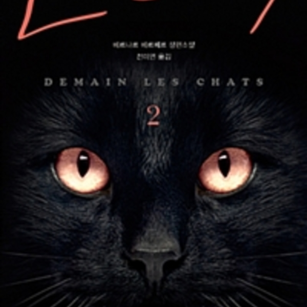 고양이.2 [동물도서]