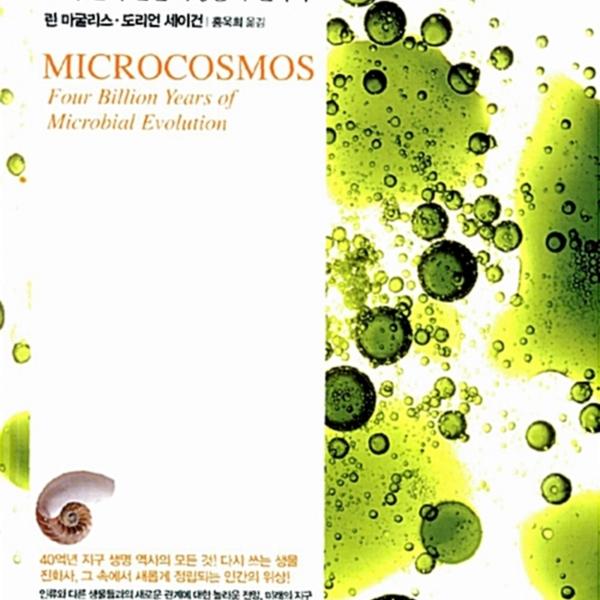 마이크로코스모스 : 40억 년에 걸친 미생물의 진화사 [동물도서]
