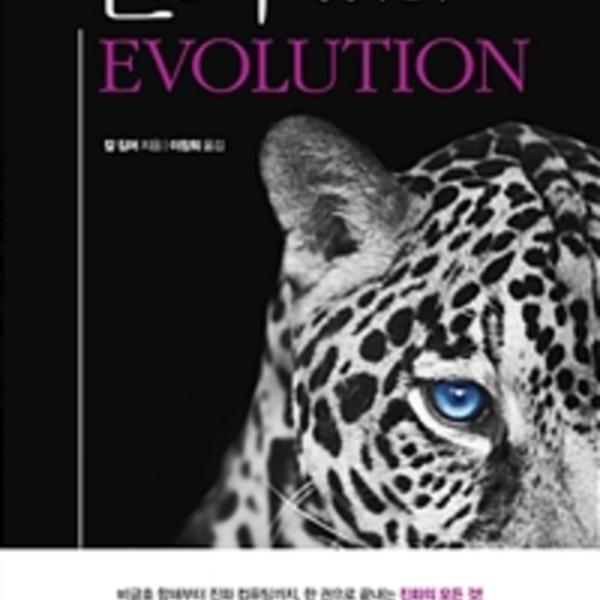 진화 : 모든 것을 설명하는 생명의 언어 [동물도서]