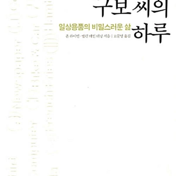 녹색 시민 구보 씨의 하루 : 일상용품의 비밀스러운 삶 [동물도서]