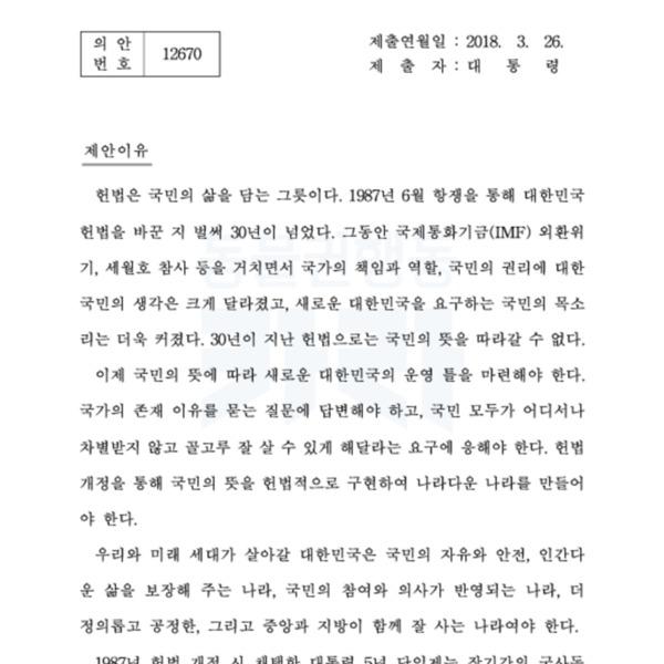 대통령 개헌안 발의 원안 [문서류]