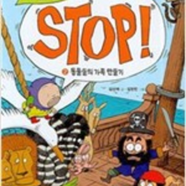 STOP! 2 : 동물들의 가족 만들기 [동물도서]