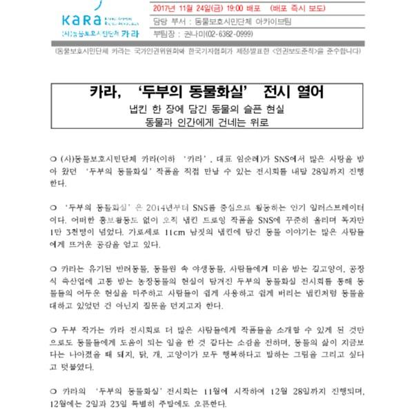 [보도자료] 전시회 두부의동물화실 [문서류]