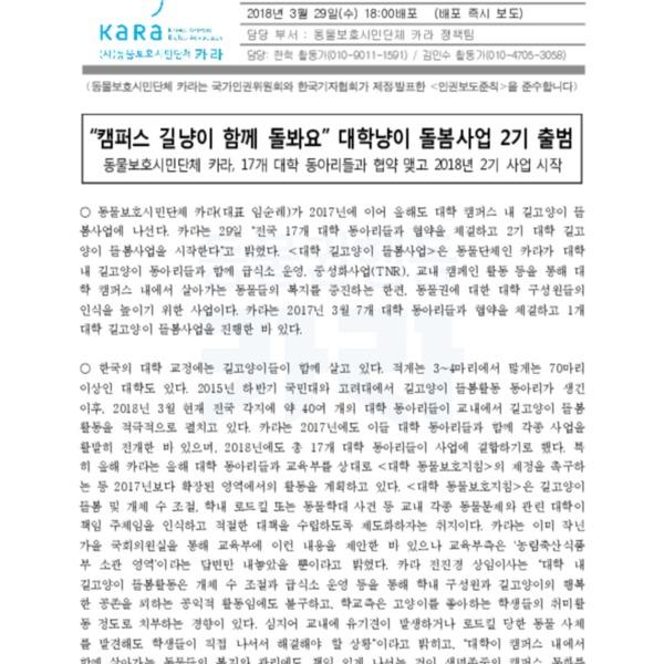 (보도자료) 2018 대학 길고양이 돌봄 사업 협약 [문서류]