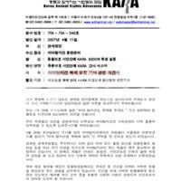 마약탐지견 복제 요청 기사 관련 의견서 [문서류]