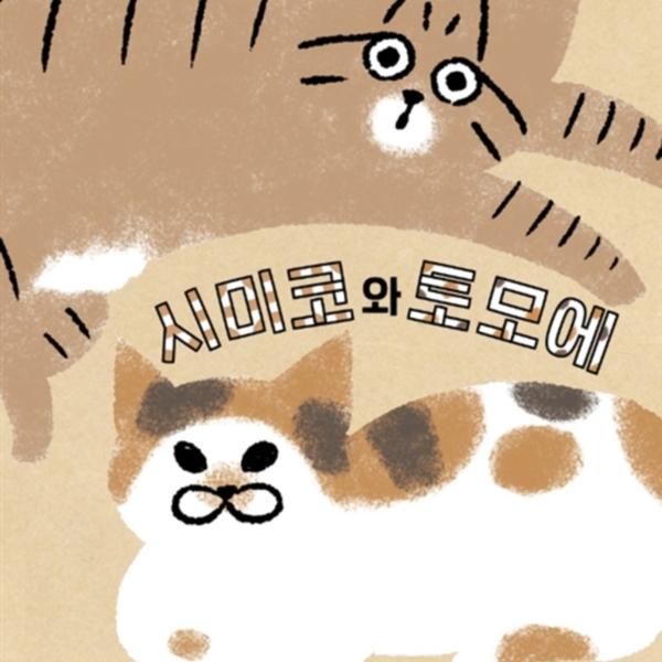 시미코와 토모에.1 [동물도서]