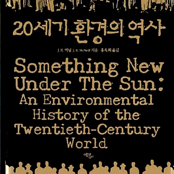 20세기 환경의 역사 [동물도서]