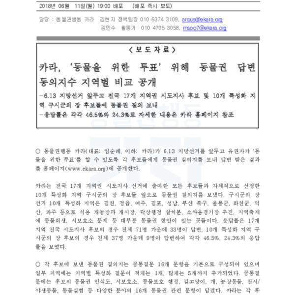 (보도자료) 동물을위한투표 [문서류]