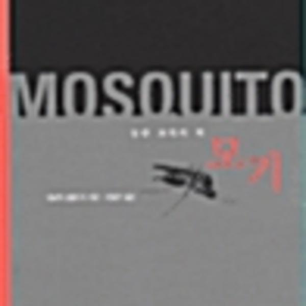 (인류 최대의 적)모기 : 인간을 가장 끈질기게 괴롭혀온 모기에 관한 모든 것 [동물도서]