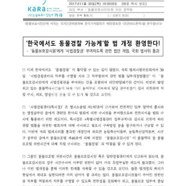 [논평] 한국에서도 동물경찰 가능케 할 법 개정 환영한다 [문서류]