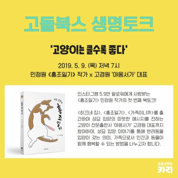 [웹자보]고돌북스 5월 홍조일기 [사진그림류]
