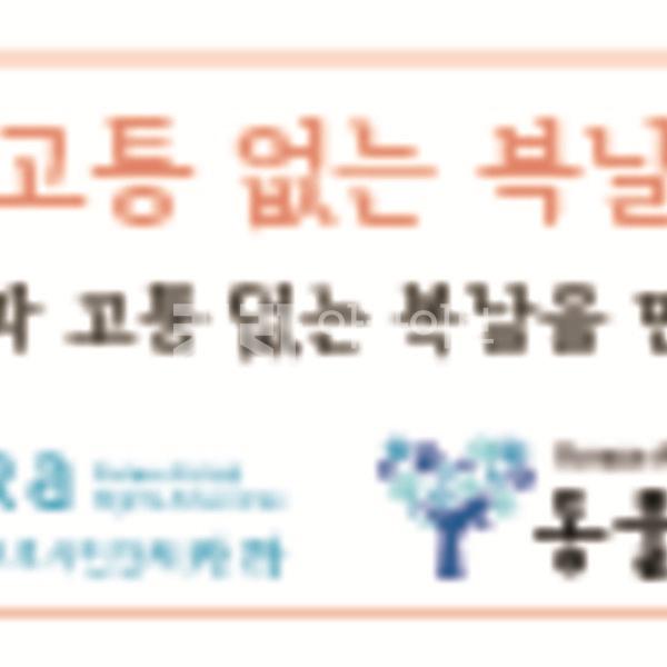 [현수막] 말복캠페인 고통없는복날 [문서류]