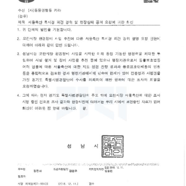 (공문) 서울축산 특사경 자료 요청에 대한 성남시 답변 [문서류]