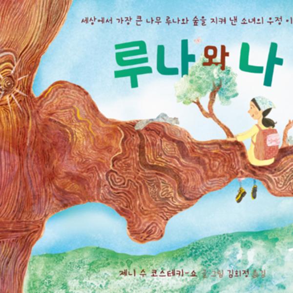 루나와 나 : 세상에서 가장 큰 나무 루나와 숲을 지켜 낸 소녀의 우정 이야기 [동물도서]