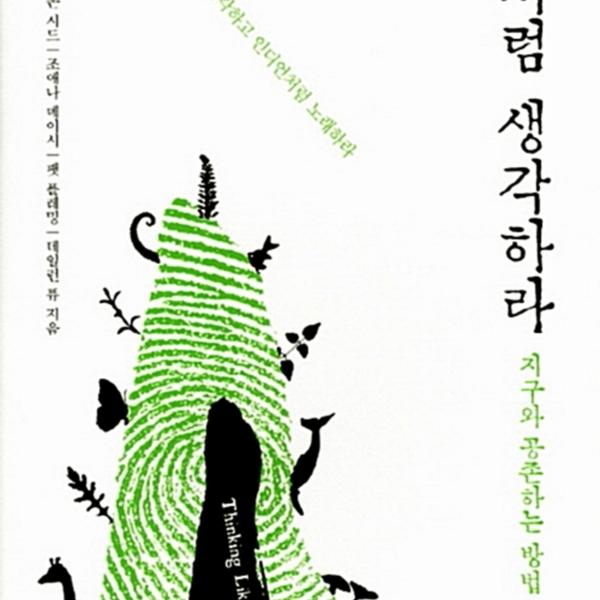 산처럼 생각하라 : 지구와 공존하는 방법 [동물도서]