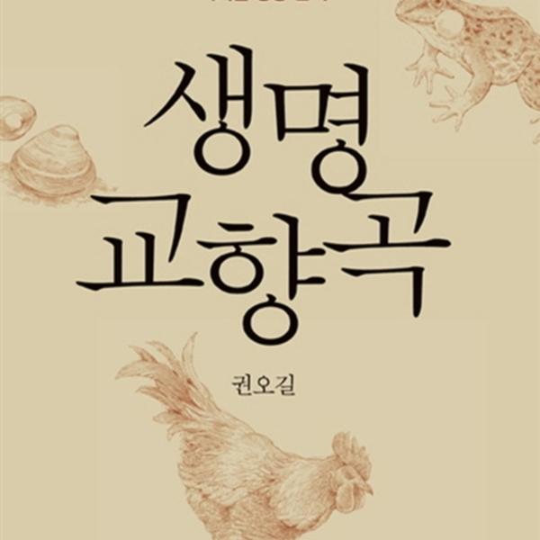 생명 교향곡 : 달팽이 박사 권오길의 사계절 생명 산책 [동물도서]