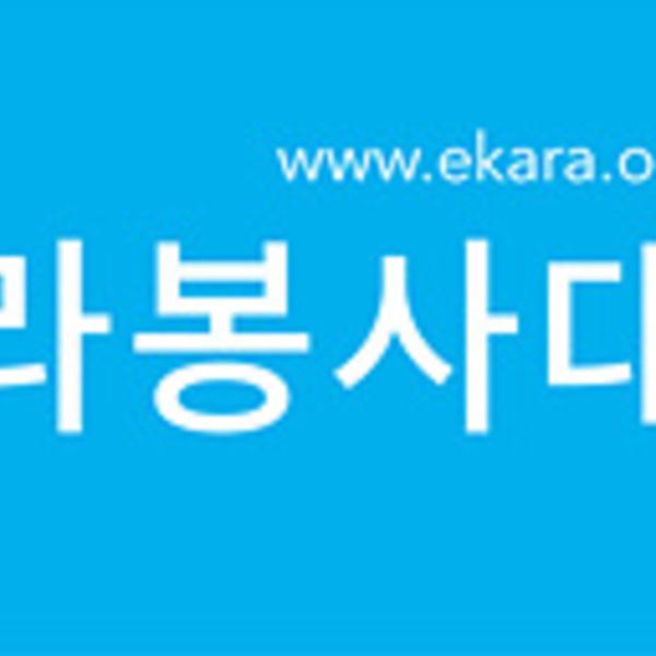 (현수막) 카라봉사대 [사진그림류]