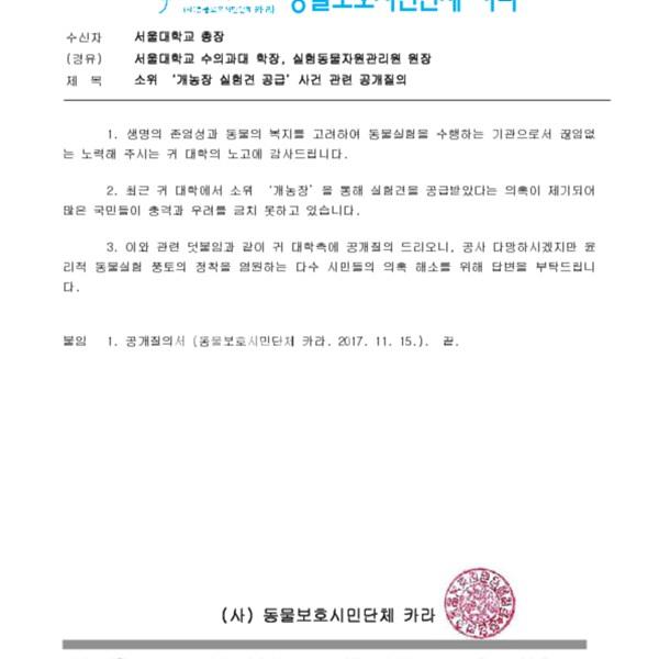 [공문] 서울대공개질의 [문서류]
