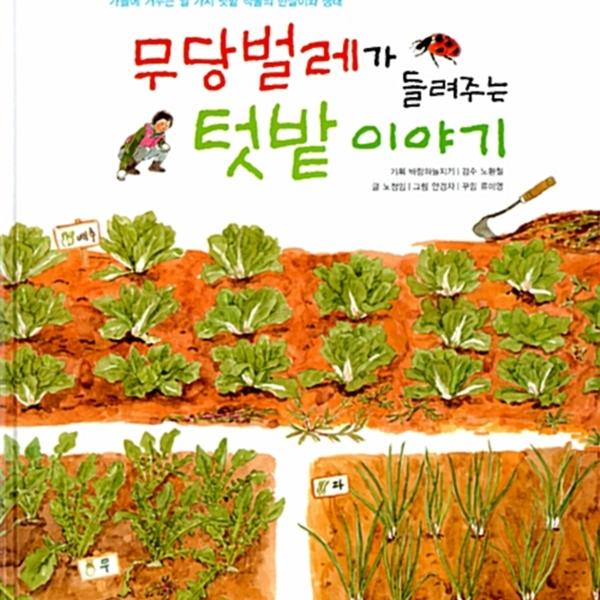 무당벌레가 들려주는 텃밭 이야기 : 가을에 거두는 열 가지 텃밭 작물의 한살이와 생태 [동물도서]