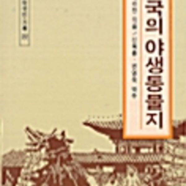 한국의 야생동물지 [동물도서]