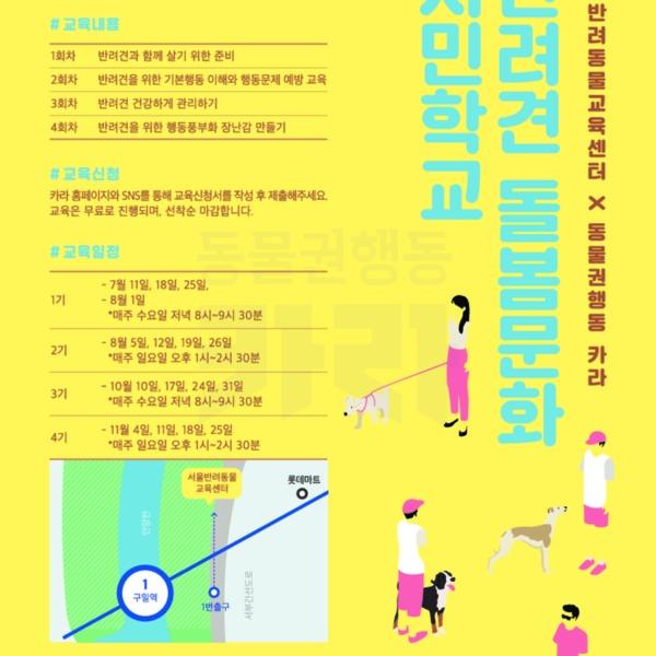 반려견 돌봄문화 시민학교 포스터  [사진그림류]