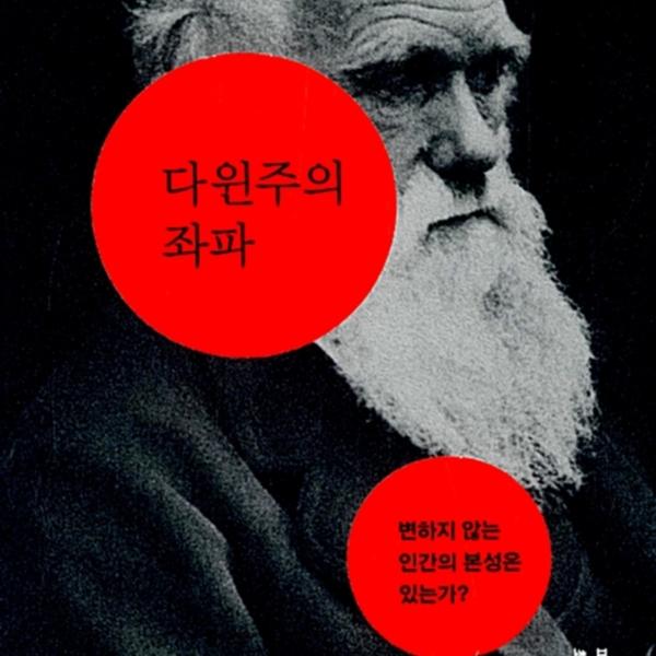 다윈주의 좌파 : 변하지 않는 인간의 본성은 있는가? [동물도서]